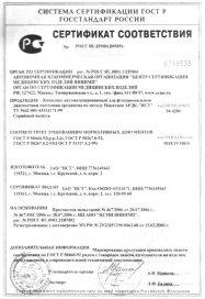сертификат соответствия медискрин, полная диагностика организма, медискрин