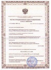 медискрин, регистрационное удостоверение медискрин, полная диагностика организма
